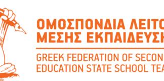 ΟΛΜΕ Λογότυπος